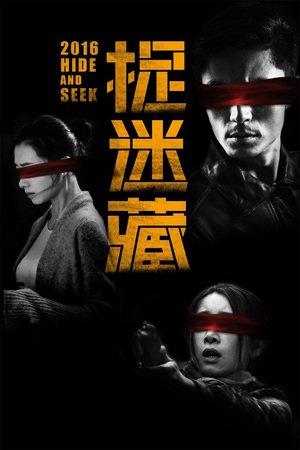Poster Hide and Seek 2016