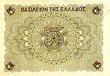 https://3.bp.blogspot.com/-oQtlcVh-aok/UJjullYOYiI/AAAAAAAAKbQ/XHv75rPsMnY/s640/GreeceP321-5Drachmai-1945_b.jpg