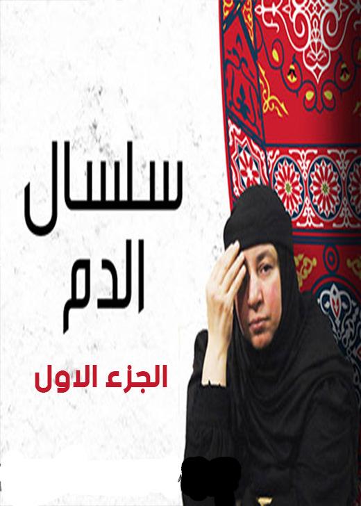 Selsal El-dam - 1 سلسال الدم - ١