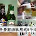 8种解酒最快的方法!新年切忌别酒醉驾车!
