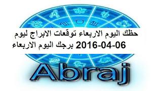 حظك اليوم الاربعاء توقعات الابراج ليوم 06-04-2016 برجك اليوم الاربعاء