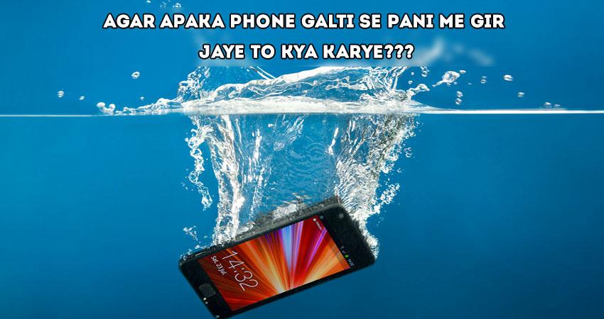 PANI ME GIRE HUE MOBILE KO KAISE BACHAYE - HOW TO SAVE WATER DAMAGED PHONE, Mobile Pani Me Gir Jaye To Gile Mobile ko Kaise Sukhaye