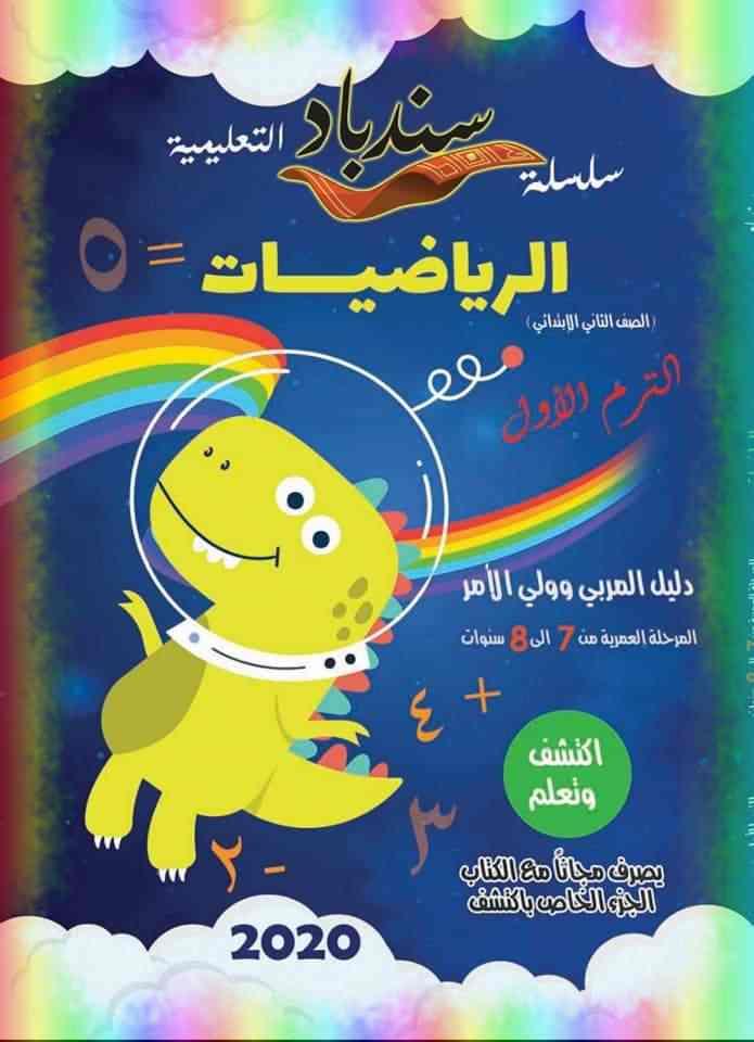 كتاب سندباد فى الرياضيات للصف الثاني الابتدائي المنهج الجديد ترم اول 2020