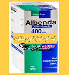 البيندا Albenda طارد للديدان والطفيليات المعوية للأطفال والكبار
