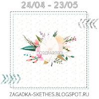 http://zagadka-skethes.blogspot.ru/2017/04/88.html
