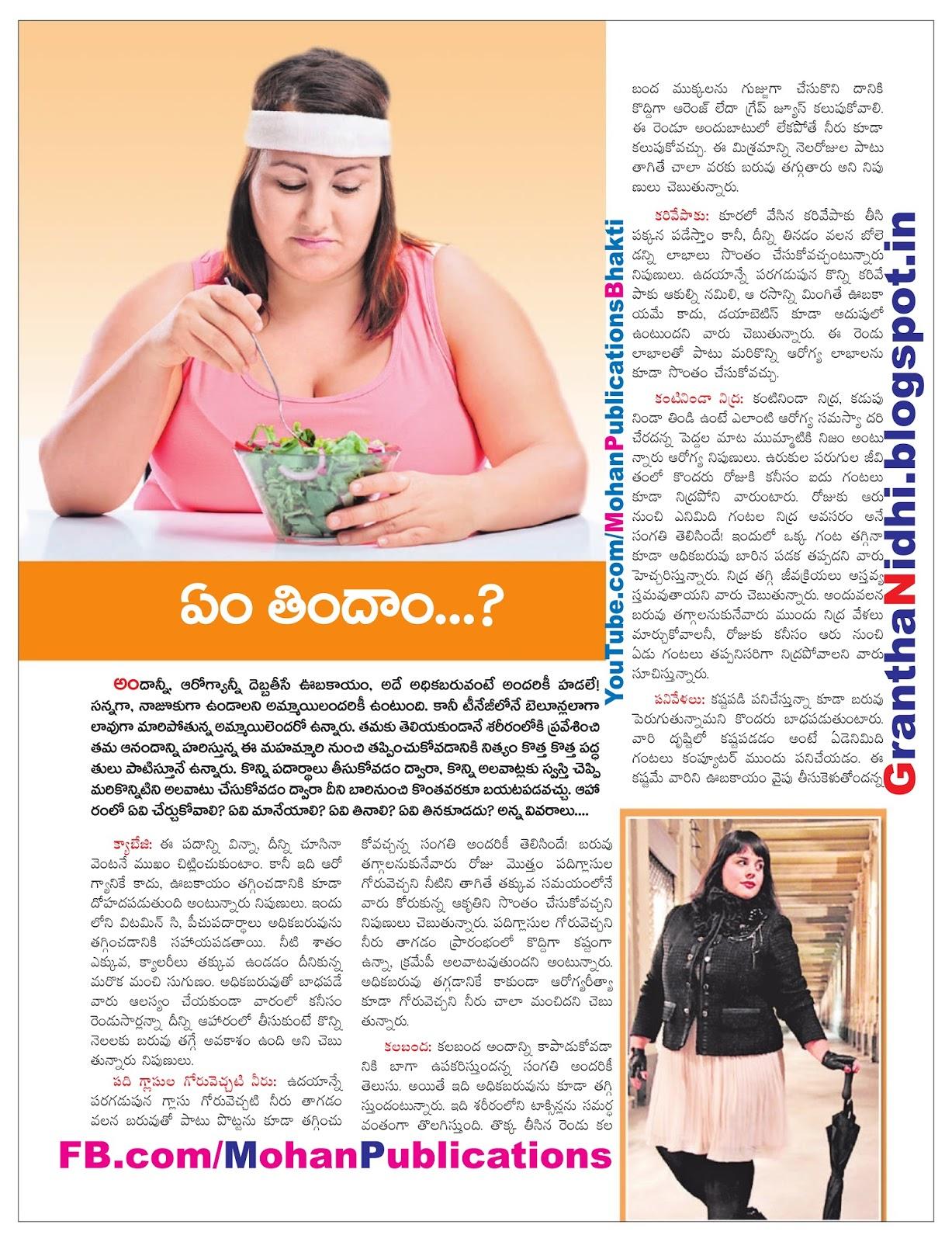 ఏం తిందాం what to eat in obesity Obesity Fatness Fat body Physical Fitness Weight Gain Weight Loss Heavy wieght Andhra Jyothi Epeper Andhra Jyothi Navvya Bhakthi Pustakalu Bhakti Pustakalu   BhakthiPustakalu BhaktiPustakalu