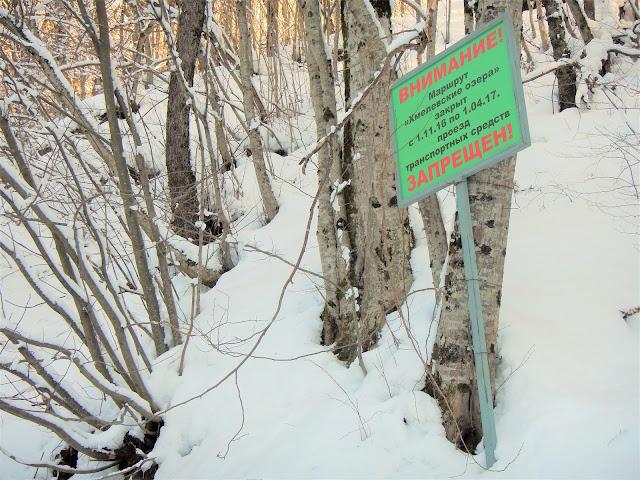 Посторонним вход запрещен. Дорога на Хмелевские озера, зима, Сочи, Красная поляна 2016