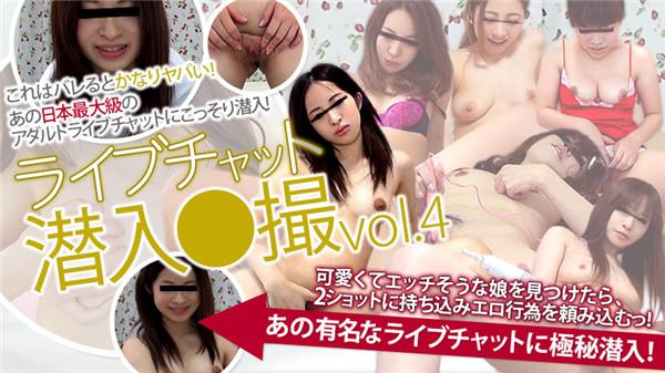 UNCENSORED XXX-AV 23315 日本最大級ライブチャット潜入●撮 vol.4 Part1, AV uncensored