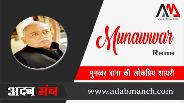 Best-Shayari-of-Munawwar-Rana