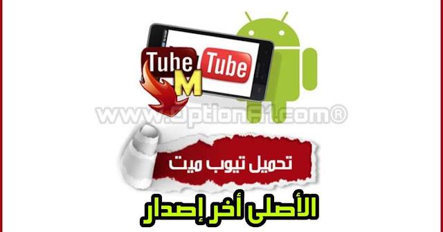 تيوب ميت - تحميل Tubemate لتحميل الفيديوهات من اليوتيوب والفيس بوك احدث اصدار