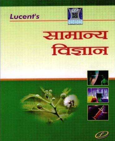 Lucent's General Science Book in Hindi PDF Download