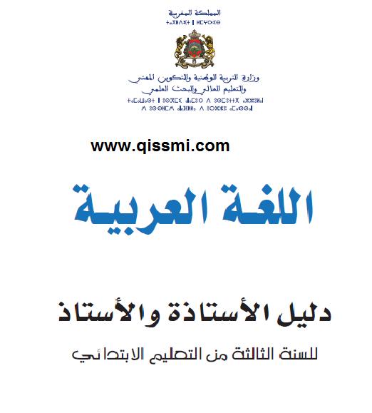 دليل الأستاذة مادة اللغة العربية