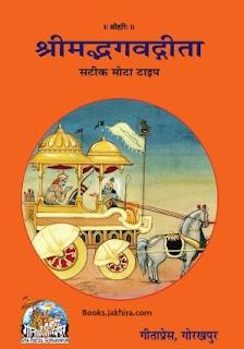 bhagwad geeta भगवद गीता श्री कृष्ण प्रवचन,