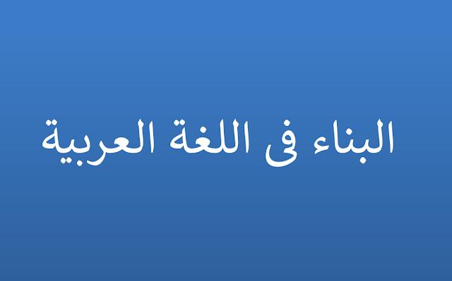 Pengertian Bina (بناء) Dalam Bahasa Arab