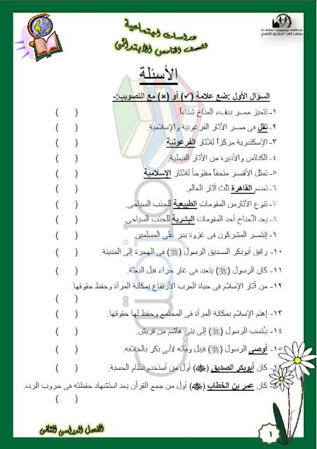 المراجعة النهائية دراسات للصف الخامس الإبتدائي الترم الثاني
