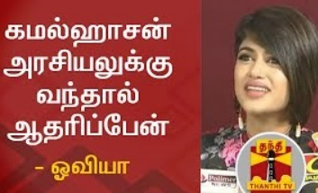 Will support Kamal Haasan if he enter Politics – Actress Oviya | Thanthi Tv