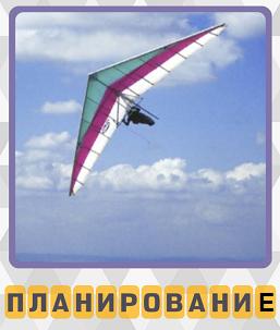 в воздухе планирование на дельтаплане в игре 600 слов на 1 уровне