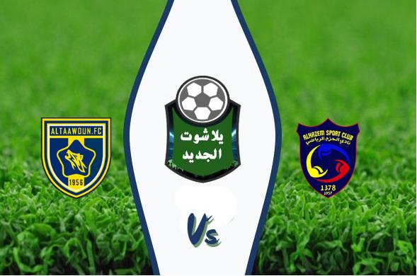 نتيجة مباراة التعاون والحزم اليوم الجمعة 31-01-2020 الدوري السعودي