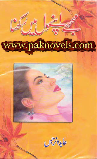 Mujhe Apne Dil Main Rakhna Novel By Abida Narjis