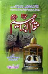Maqam e Ibraheem Urdu Islamic PDF Book Free Download