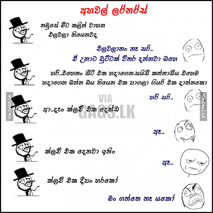 Sinhala Funny Jokes » Sri Lankan Best Jokes