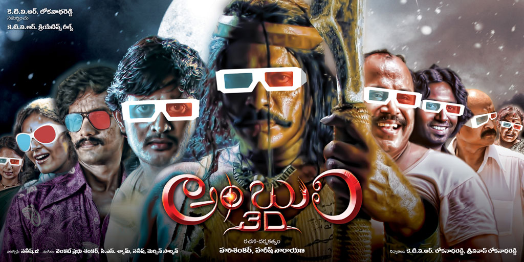 orr eravuu tamil full movie download