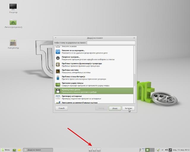 Додај на панел - аплет Прикључење диска
