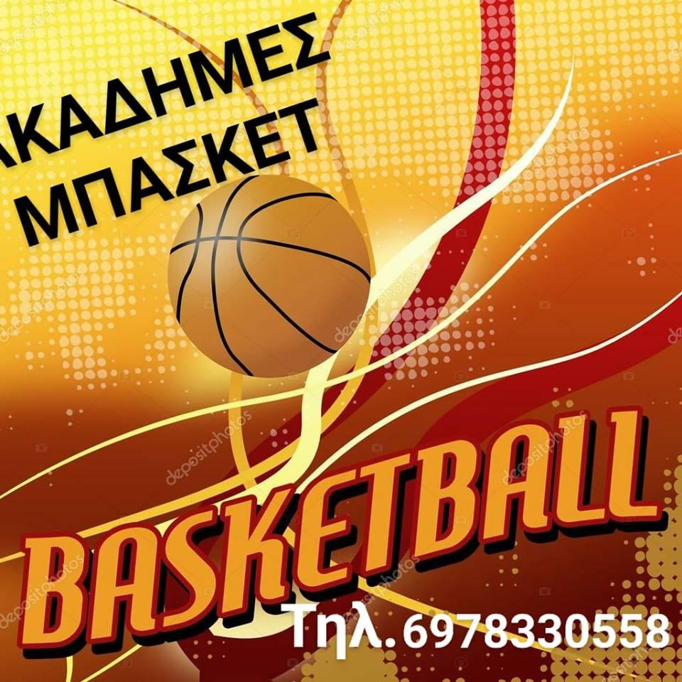 Ξεκινούν οι εγγραφές στην Ακαδημία μπάσκετ του Απόλλων Αρναίας