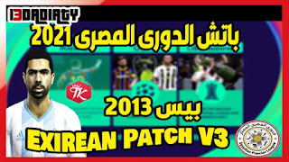 PES 2013 EXIREAN PATCH 2021 V3 EGYPTIAN LEAGUE 2020/2021
