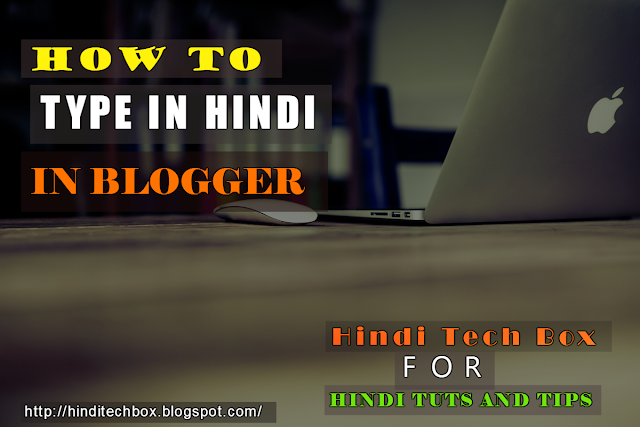How to type in Hindi in Blogger?