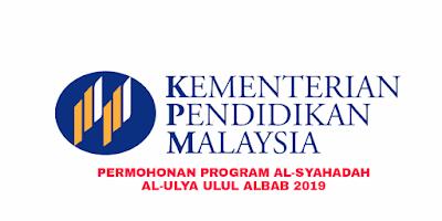 Permohonan Program Al-Syahadah Al-Ulya Ulul Albab KPM 2019