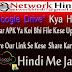 """""""Google Drive"""" Kya He Is Par APK Ya Koi Bhi File Kese Upload  Kare Hindi Me Jane"""