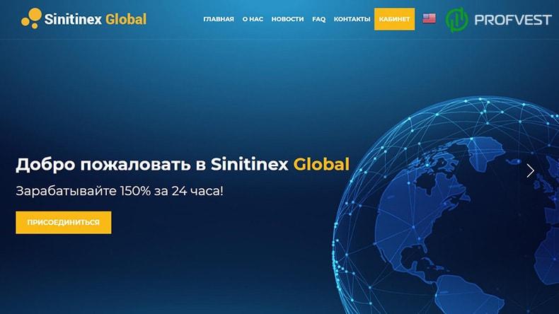 Sinitinex Global обзор и отзывы HYIP-проекта