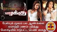 Pana Mosady Penn Kaithu |  Thanthi Tv
