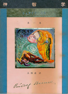 2 神智学 [Shinchi Gaku]