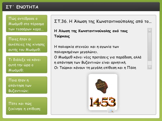 http://atheo.gr/yliko/ise/f36,1/interaction.html