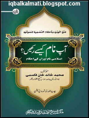 Islamic Names Urdu