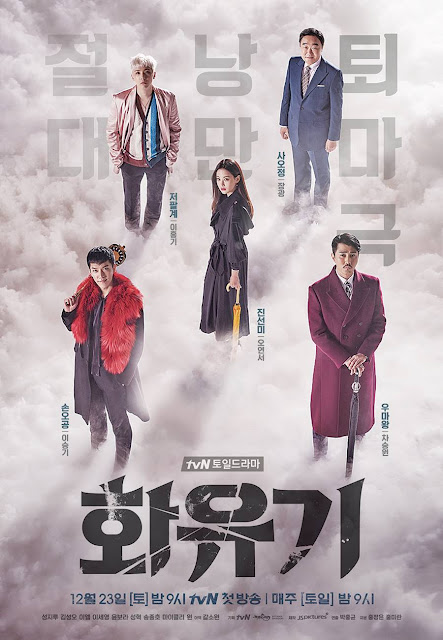 A Korean Odyssey (2017-) ταινιες online seires xrysoi greek subs