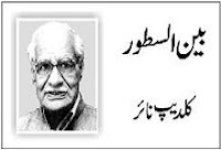 Kuldip Nayar Column - 8th November 2013