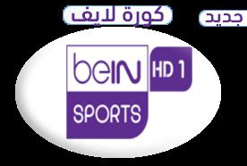 اون لاين مشاهده بث مباشر قناة بي ان سبورت 1 من كورة لايف اون لاين - دوري ابطال اوروبا | watch beIN sports HD1 Live Online اليوم بدون تقطيع