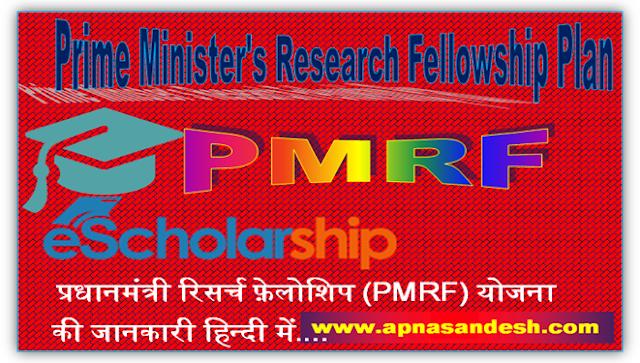 प्रधानमंत्री रिसर्च फ़ेलोशिप (PMRF) योजना - Prime Minister's Research Fellowship Plan