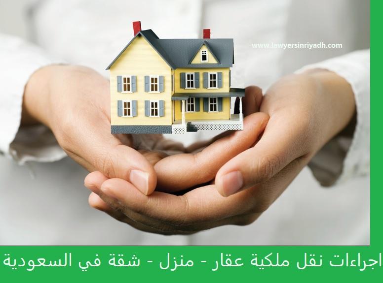 اجراءات نقل ملكية عقار - منزل - شقة في السعودية