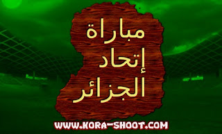 مشاهدة مباراة إتحاد الجزائر اليوم مباشر
