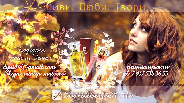 Армель парфюм - осень. Armelle Parfum фото, баннеры, картинки