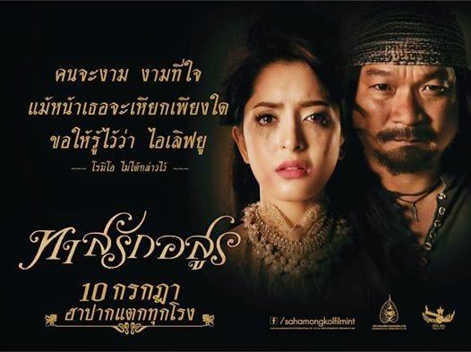 ดูหนัง ทาสรักอสูร - Tas Rak Asoon