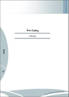 تحميل كتاب المعادلات pdf