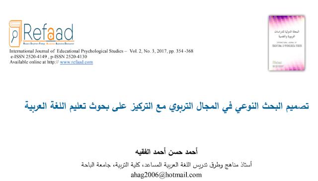 تصميم البحث النوعي في المجال التربوي مع التركيز على بحوث تعليم اللغة العربية