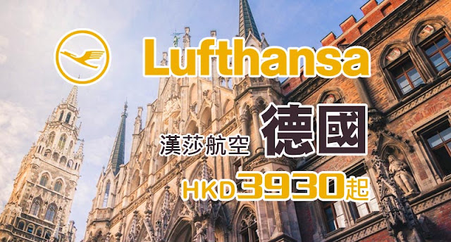 漢莎航空 A380直航德國優惠,香港飛 慕尼黑、法蘭克福 HK$3,930起,12月中前出發。