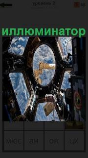 На космическом корабле сквозь иллюминатор видна земля с материками и океанами