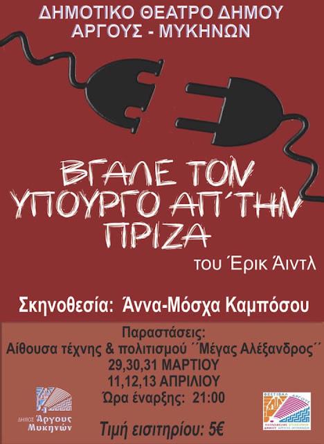 «Βγάζουν τον Υπουργό απ' την πρίζα» το Σάββατο στο Άργος